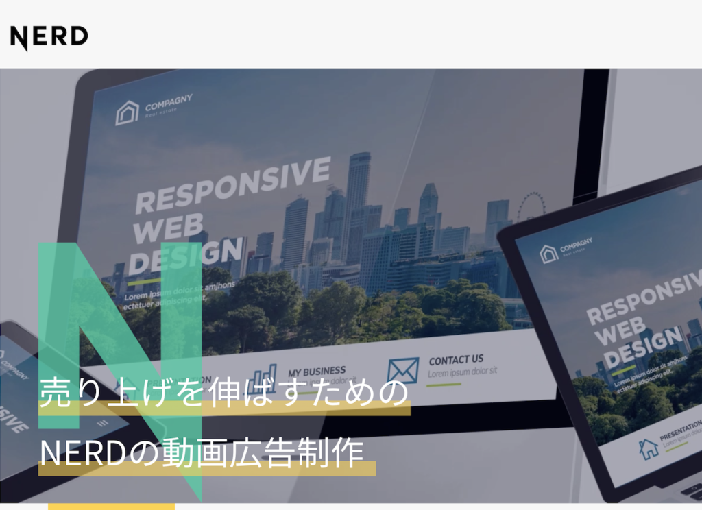 NERDの動画バナー制作サービスイメージ