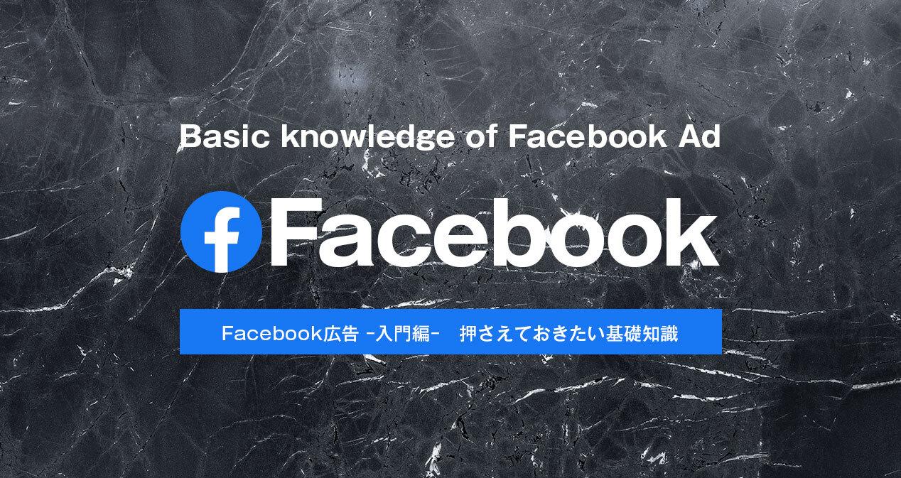 【Facebook広告 入門編】押さえておきたい基礎知識